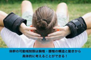 体幹の可動域制限は胸椎・腰椎の構造がわかれば難しくない!