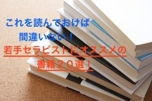 これを読んどけば間違いない!【若手セラピストにオススメの書籍20選!】