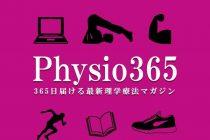 Physio365〜365日届ける理学療法マガジンnote〜