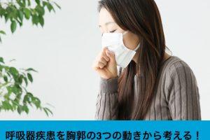 呼吸器疾患を胸郭の3つの動きから考える!