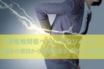 腰椎椎間板ヘルニアのリハビリ【痛みの原因から改善方法まで詳しく解説】