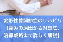 変形性膝関節症のリハビリ【痛みの原因から対処法、治療戦略まで詳しく解説】