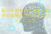 【脳卒中患者の姿勢・動作の理解とクリニカルリーズニング開催報告!】