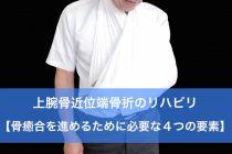上腕骨近位端骨折のリハビリ【骨癒合を進めるために必要な4つの要素】